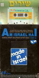 Am Yisrael Hai Cassette, CD and Song Book
