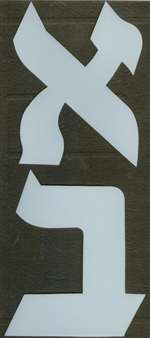 Ever-ready Hebrew Lettering - 5 in. - Flexible Plastic Stencil
