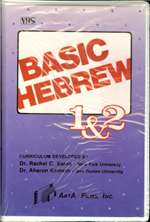Basic Hebrew 1 & 2 - VHS - double set