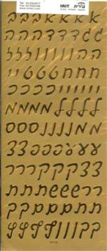 Aleph Bet - Script - Gold - 1/2 in. - 120 letters