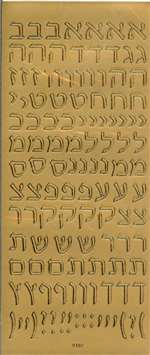 Aleph Bet - Block - Gold - 1/2 in. - 120 letters