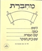 Jumbo Hebrew Notebook (Machberet)