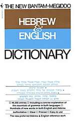 Hebrew and English Dictionary
