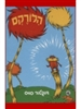 Dr. Seuss' The Lorax in  Hebrew