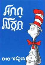 Cat in the Hat (Hebrew) Chatul Taalul (HB)
