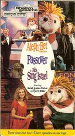 Shalom Sesame: Episodes 9, 10 and 11 - VHS
