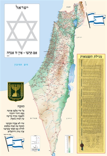 Map of Israel w/Declaration of Independence Declaration Of Independence Map on