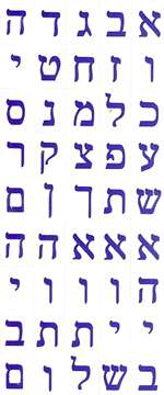 Alephbet - 3/8 in. - Blue - 45 letters/page - 15 pack