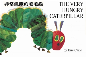 The Very Hungry Caterpillar - Bilingual Book