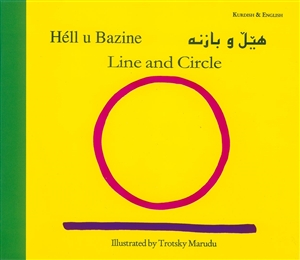 Line and Circle - Bilingual Book