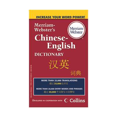 Merriam Websters Chinese English Dictionary, MW-8590