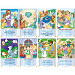 Bb Set Childrens Bible Songs By North Star Teacher Resource