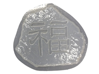 Oriental Chinese Wealth concrete or plaster mold 1027
