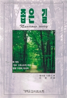 The Narrow Way in Korean