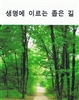 The Narrow Road that Leads to Life in Korean