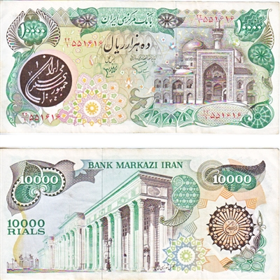 1981 Iran Paper Money 10,000 Rials, EF