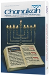 CHANUKAH: ITS HISTORY, OBSERVANCE, AND SIGNIFICANCE