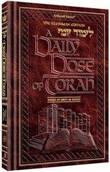 A DAILY DOSE OF TORAH - SERIES 1 - VOLUME 12: WEEKS OF EIKEV THROUGH KI SEITZEI