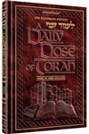 A DAILY DOSE OF TORAH - SERIES 1 - VOLUME 05: WEEKS OF YISRO THROUGH TETZAVEH