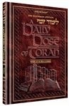 A DAILY DOSE OF TORAH - SERIES 1 - VOLUME 06: WEEKS OF KI SISA THROUGH VAYIKRA