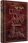 A DAILY DOSE OF TORAH - SERIES 1 - VOLUME 09: WEEKS OF BAMIDBAR THROUGH SHELACH