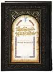 THE ILLUMINATED HAGGADAH - LEATHER EDITION