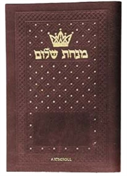 MINCHAH/MAARIV: HEBREW/ENGLISH: WEEKDAY POCKET SIZE - ASHKENAZ LEATHERETTE