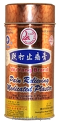 Wu Yang Brand Pain Relieving Medicated Plaster & Analgesic Liniment