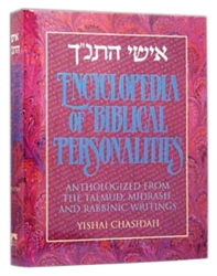 Ishei Hatanach - Encyclopedia Of Biblical Personalities