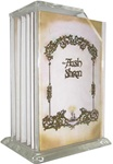 The Aish Shiron - 5 Volume Lucite GIft Set (H/C)