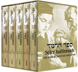 Sefer Ha-Hinnuch - 5 Volumes - Hardcover