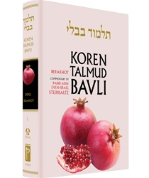 Koren Talmud Bavli Standard (Color) Edition