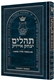 Large Type Tehillim /Psalms