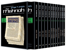 Mishnah Series: Seder Zeraim - Personal Size slipcased 12 Vol Set
