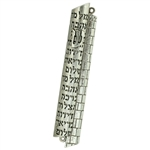 Hebrew Words Mezuzah