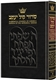 RCA Siddur Hebrew/English: Complete Full Size - Ashkenaz
