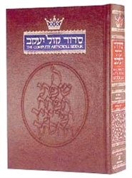 Complete Artscroll Siddur Hebrew/English Full Size - Ashkenaz