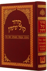 Orot Sephardic Siddur - Linear Siddur with English Translation and Commentary