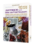Zemiros / Bircas Hamazon: Sabbath Songs and Grace After Meals
