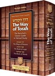 The Way of Torah: The Ramchal's Classic Guide to Torah Study
