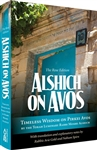Alshich on Avos: Timeless Wisdom on Pirkei Avos