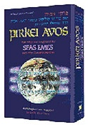 Pirkei Avos: Sfas Emes And Other Chassidic Masters