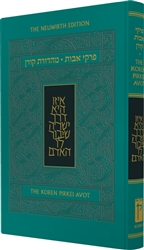 The Koren Pirkei Avot with commentary by Marc Angel