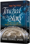 Haggadah: Touched By Our Story