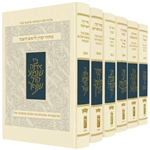 The Koren Sacks Mahzor Set