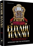 Eliyahu Hanavi: The Prophet Through the Prism of Tanach, Talmud and Midrash