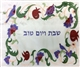 Embroidered Silk Challah Cover