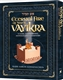 Eternal Fire of Sefer Vayikra: A Clear Comprehensive Anthologized Commentary