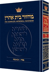Artscroll Machzor for Pesach - Ashkenaz