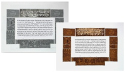 Two-color Lithograph Ketubah-Gad Almaliah